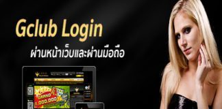 Gclub Mobile Login