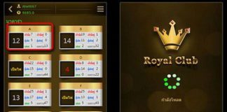 Royal online download